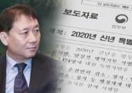 이광재 등 정치인들 포함…5174명 새해 '특별사면'