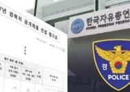 """자유총연맹 채용비리 의혹…""""정체불명 5점에 합격자 뒤바껴"""""""