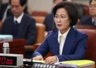"""추미애 후보자 """"공수처법 빠른 후속조치…검찰개혁 완성"""""""