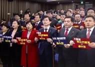 공수처법 통과…한국당 '의원직 총사퇴' 강력 반발