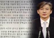 """조국 측 입장문…""""검찰 상상에 기초한 정치적 기소"""""""
