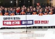 '3연패' 한국당, 의원직 총사퇴 카드 꺼냈지만…실효성은?