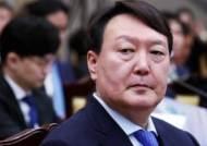 65년 '기소권 독점' 깨진 검찰…윤 총장의 신년사엔?