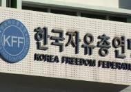 '자유총연맹 채용비리' 김경재 전 총재 경찰 내사 착수