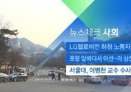 [뉴스체크|사회] 서울대, 이병천 교수 수사 의뢰