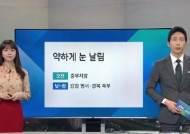[기상정보] 공기질 '나쁨'…전국 곳곳 눈 날림·빗방울