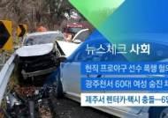 [뉴스체크 사회] 제주서 렌터카·택시 충돌…6명 사상
