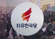 보수대통합 연일 강조했지만…한국당 집회엔 극우단체만