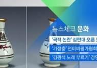 [뉴스체크|문화] '국적 논란' 심판대 오른 도자기