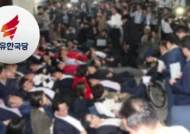 검찰, '패트 충돌' 한국당 2명에 '의원직 상실형' 구형