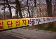 '3천원 통행료' 10여 년 갈등…인근 주민들 '차단기' 맞대응