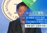 [뉴스체크|정치] '폭행 혐의' 김명연 한국당 의원 고발