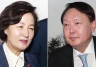 """추미애·윤석열 35분 면담…""""검찰개혁 협조를"""" """"최선 다할 것"""""""