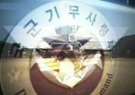 기무사 '유가족 감시 보고서'…박근혜는 피해자 묘사