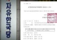 [팩트체크] '비례자유한국당' 유사당명 금지에 해당?…과거 해석은