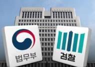 검찰 인사 후폭풍…윤석열, '수사 지휘' 계속할 듯