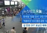 [뉴스체크 오늘] 설 연휴 SRT 승차권 호남선 예매