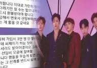 """'조작' 파문에 그룹 해체…팬클럽 회원들 """"환불 소송"""""""