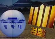 청, 검찰 중간간부도 '대규모 인사' 시사…2차 태풍 예고