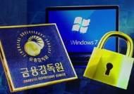 돈 다루는 보험·증권사도 여전히 '윈도7'…금융사고 비상