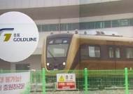 김포도시철도 간부 집단퇴임…인력 부족에 '안전 공백' 우려