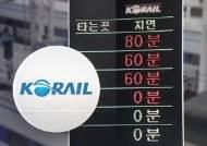 """'열차 지연 피해' 한해 20만명…""""보상금 챙겨 받으세요"""""""