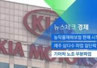 [뉴스체크|경제] 기아차 노조 부분파업 돌입