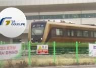 김포도시철도 개통 석 달 만에 간부 집단퇴임…안전 우려