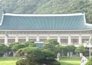 """청와대 """"조국 수사 인권침해 의혹, 인권위에 공문"""""""