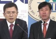 한국당-새보수당, '통합원칙 합의' 첫 단추…주도권 누가?