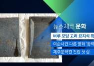 [뉴스체크|문화] 고려시대 벼루 모양 묘지석 확인
