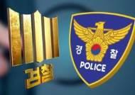 """""""경찰공화국 vs 수사 주체로""""…'수사권 조정' 엇갈린 검경"""