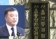 """이인규 """"국정원, 논두렁 시계 보도에 관여했다"""" 진술서"""