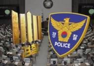 """""""경찰공화국"""" """"검찰 심부름꾼 아니다""""…엇갈린 검경"""