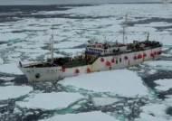 우리 어선, 남극해서 유빙 충돌로 표류…구조작업 중
