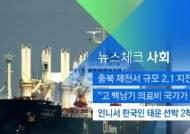 [뉴스체크|사회] 인니서 한국인 태운 선박 2척 억류
