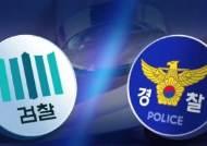 [속보] 검찰, '하명수사 의혹' 관련 경찰청 본청 압수수색