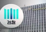 경찰청 본청 압수수색…검찰, 황운하 소환 일정 협의