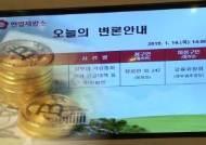 헌재로 온 '가상통화 실명제'…재산권 침해 여부 설전