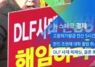 [뉴스체크|경제] 'DLF 사태' 금감원 제재심, 결론 못내