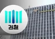 '하명수사 의혹' 황운하 곧 소환…경찰청 본청 압수수색