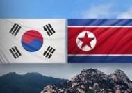 정부, 북 개별관광 '남북 군사분계선' 지나가는 방안 검토