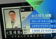 [뉴스체크 사회] 고 임세원 교수 의사자 불인정 유지