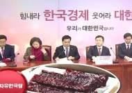 """불교계 설 선물로 '육포' 보낸 한국당…""""배송 과정 문제"""""""