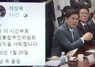 """지상욱 """"혁통위원직 사퇴""""…보수야권 통합 '삐그덕'"""