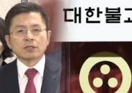 """불교계로 '육포 선물' 보낸 한국당…""""배달 사고"""" 사과"""