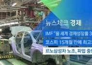 [뉴스체크 경제] 르노삼성자동차 노조, 파업 중단