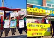대구경북 통합신공항 주민투표…'의성 비안·군위 소보' 결정