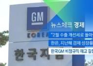 [뉴스체크|경제] 한국GM 비정규직 해고 갈등 봉합