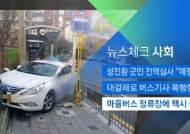 [뉴스체크|사회] 마을버스 정류장에 택시 돌진